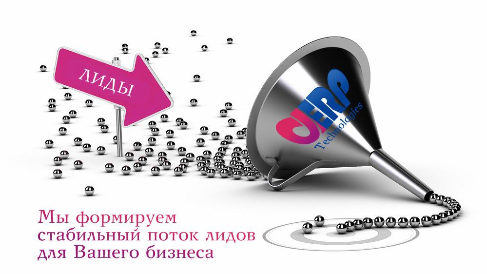 Лидогенерация   Лиды для бизнеса   Лиды на сайт