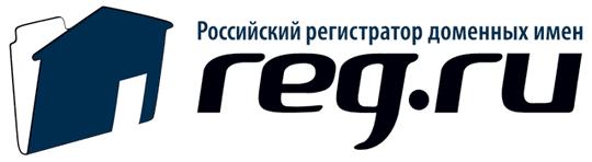 Регистрация доменов осуществляется через сервис REG.RU