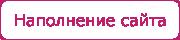 Наполнение сайтов - администрирование сайта