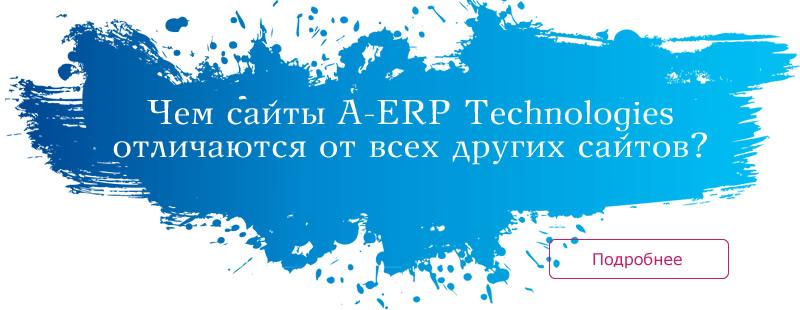 Чем отличаются сайты A-ERP Technologies от всех других сайтов?