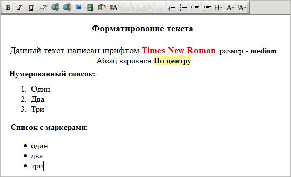 Пример форматирования текста