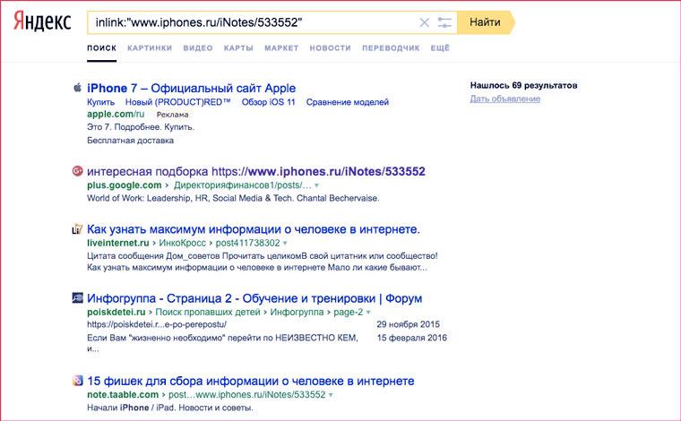 Продвижение сайта в Яндекс
