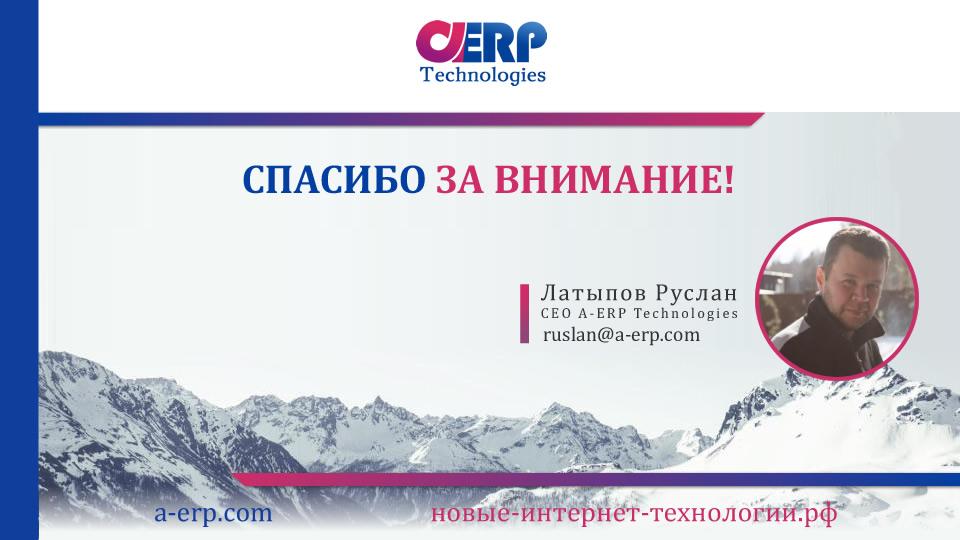 CEO A-ERP Technologies Латыпов Руслан