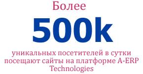 Популярность платформы А-ЕРП Технологии растёт